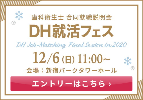 DH就活フェス