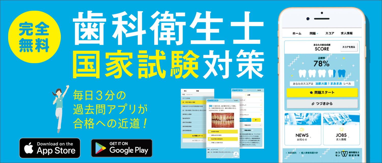 歯科衛生士学生のための国試対策アプリ【クオキャリア】