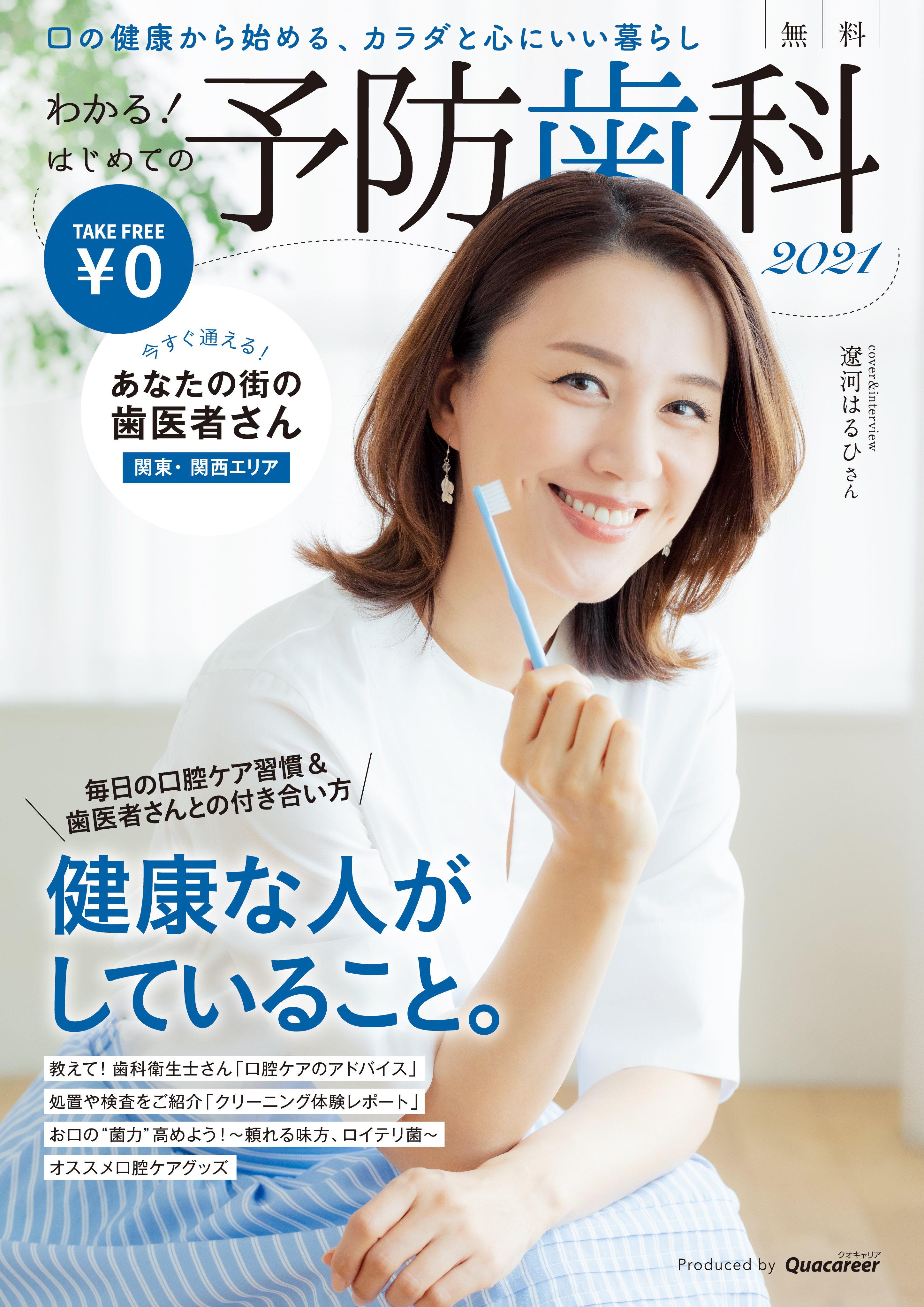 わかる!はじめての予防歯科2021