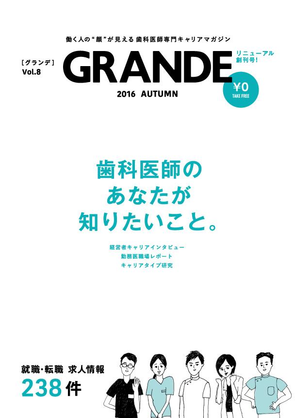 GRANDE Vol.8