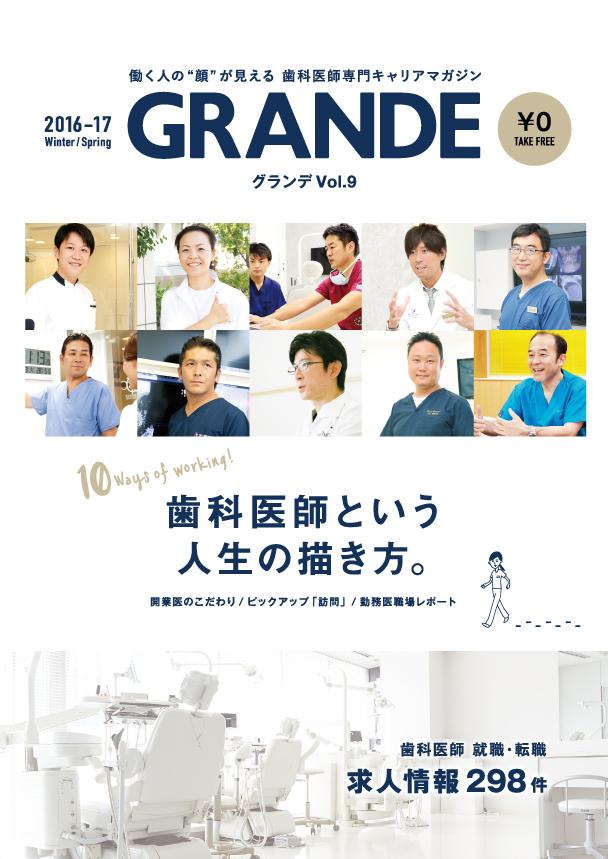 グランデ2016vol.09