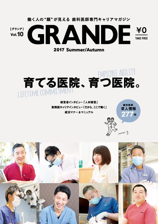 グランデ2017vol.10