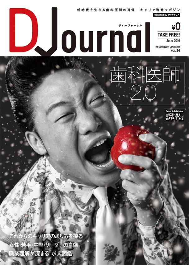D-Journal[ディージャーナル]vol.14