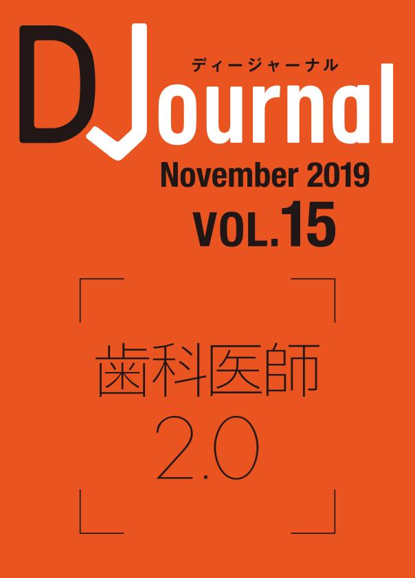 D-Journal[ディージャーナル]vol.15