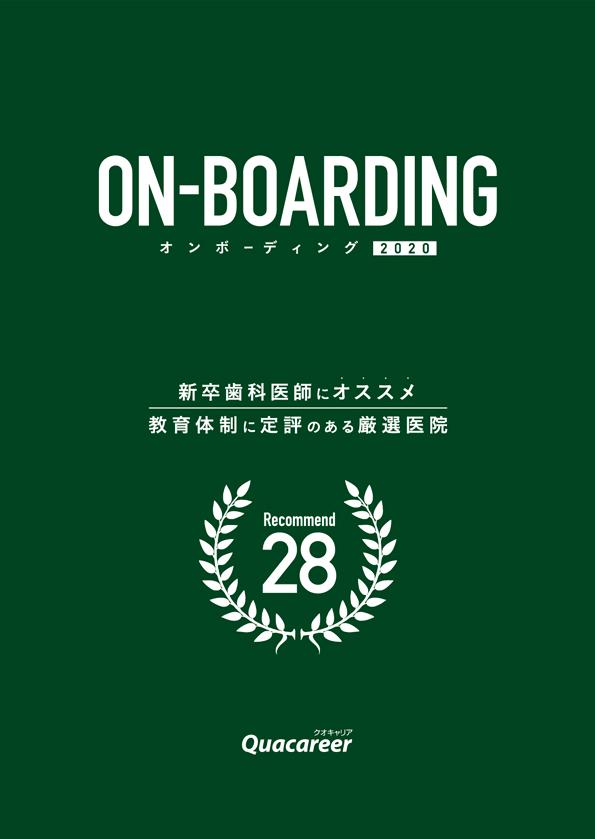 ON-BOARDING[オンボーディング]2020
