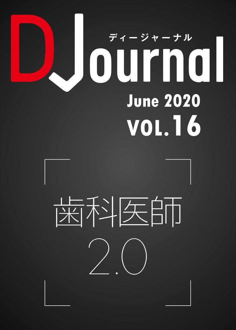 D-Journal[ディージャーナル]Vol.16