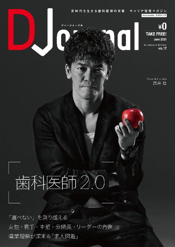 D-Journal[ディージャーナル]Vol.17