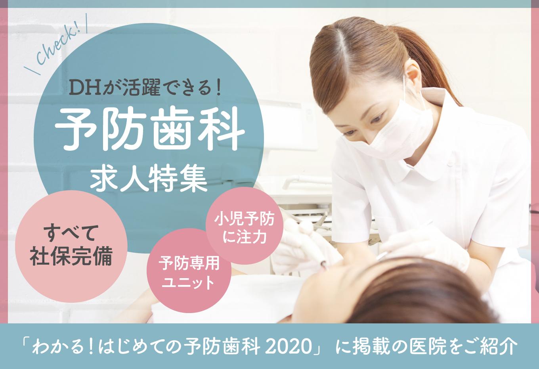 DHが活躍できる予防歯科求人特集
