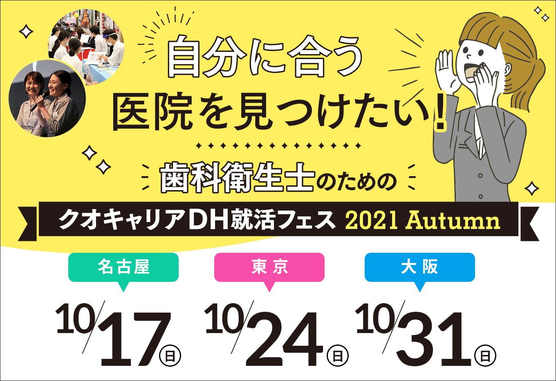 DH就活フェス 2021 Autumn