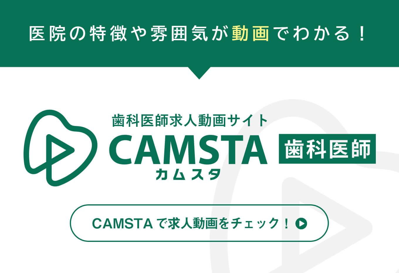 DR CAMSTA