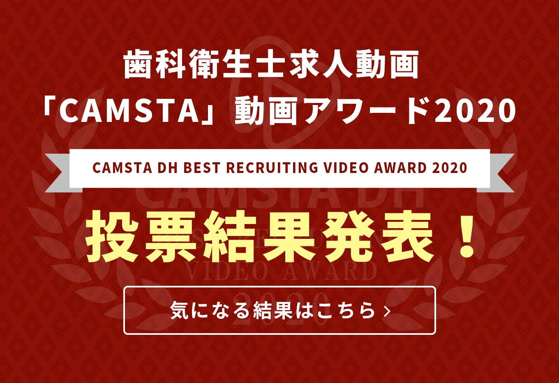 歯科衛生士求人動画「CAMSTA」動画アワード投票結果発表