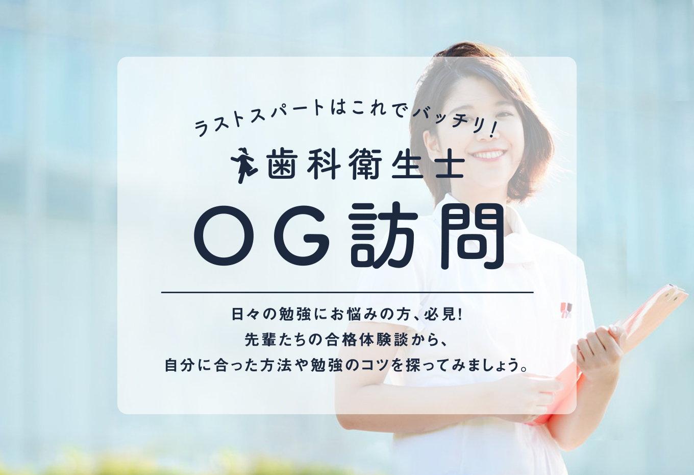 歯科衛生士OG訪問 国試対策編