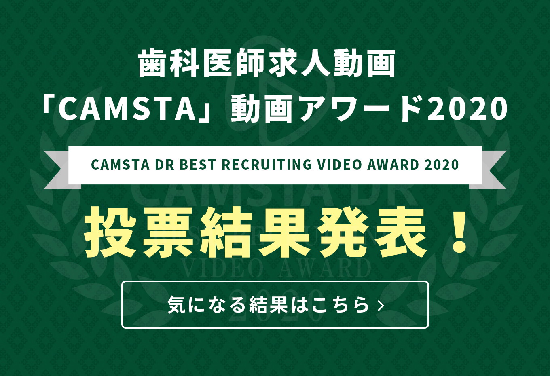 歯科医師求人動画「CAMSTA」動画アワード投票結果発表