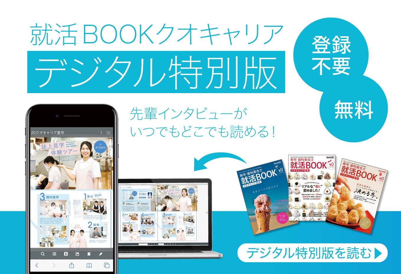 歯科衛生士のための就活BOOK「クオキャリア」デジタル特別版