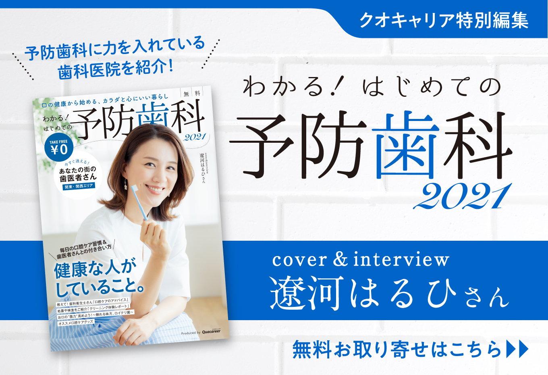 雑誌「わかる!はじめての予防歯科2021」