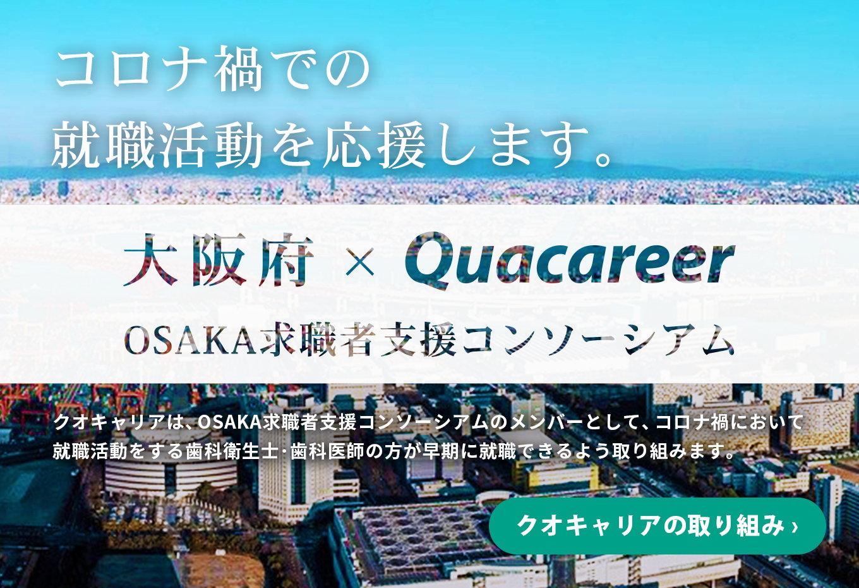 大阪府×クオキャリア OSAKA求職者支援コンソーシアム