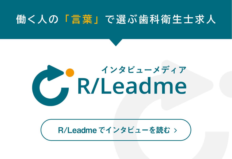 DH R/Leadme