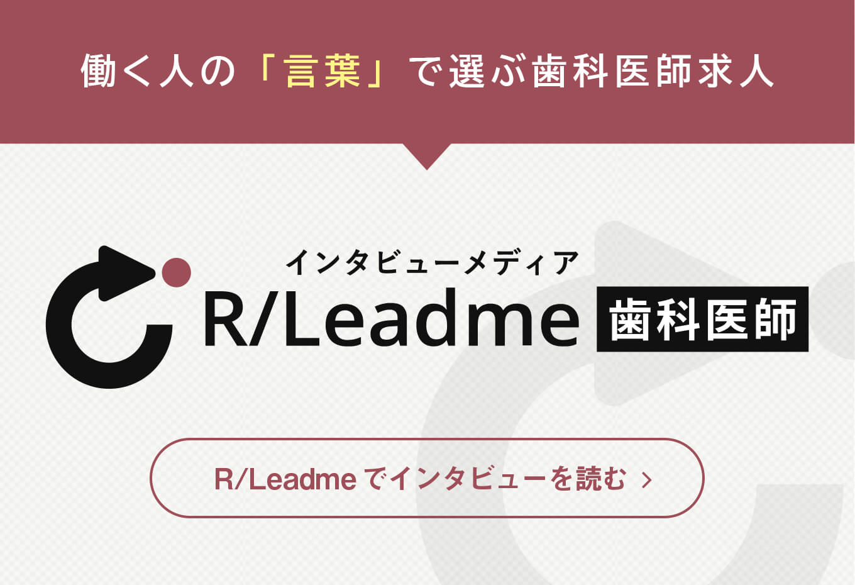 DR R/Leadme